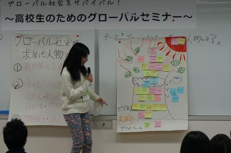 1109高校生セミナー(発表)01