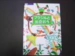 国際理解ハンドブック「ブラジルと出会おう」