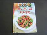 台湾家庭料理の本