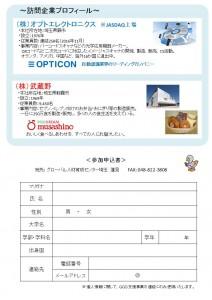 GGS企業訪問&座談会ツアー29GGS登録②