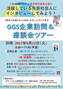 GGS企業訪問&座談会ツアー29GGS登録