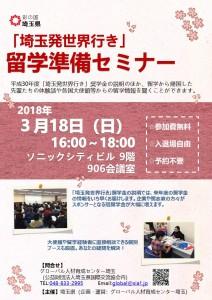 ちらし(留学生セミナー 表)