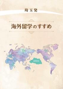 海外留学のすすめ