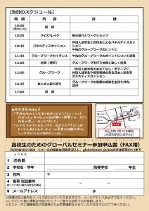 H30年度ちらし(ウラ)