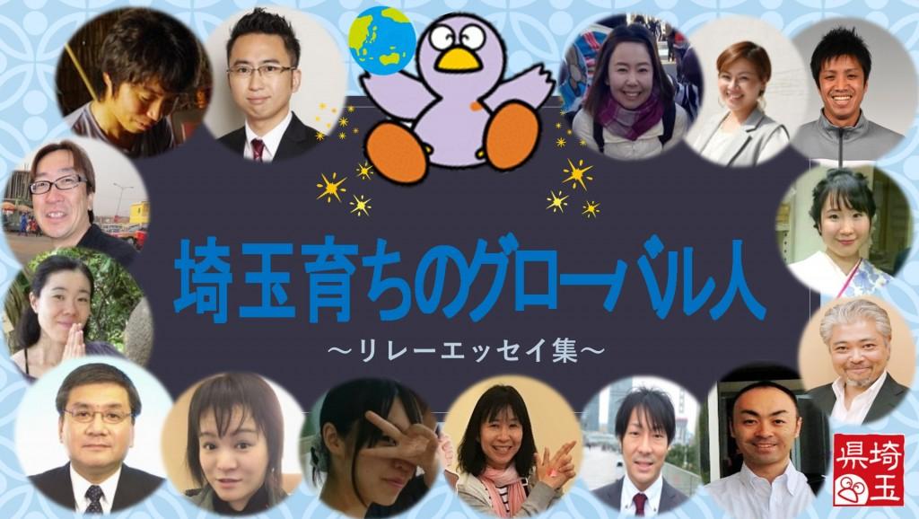埼玉育ちのグローバル人 トップページ